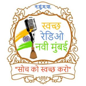 Radio Swachh Radio Navi Mumbai